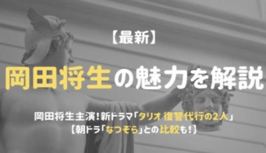 岡田将生 主演!新ドラマ「タリオ 復讐代行の2人」岡田将生の魅力を解説【朝ドラ「なつぞら」との比較も!】
