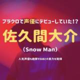 佐久間大介スノーマン声優