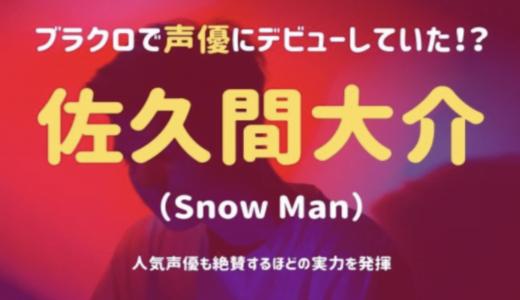 佐久間大介(Snow Man)がブラクロで声優にデビューしていた!?人気声優も絶賛するほどの実力を発揮