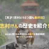 志村けん動物園エール