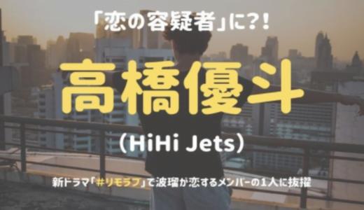 高橋優斗(HiHi Jets)が「恋の容疑者」に?!新ドラマ「#リモラブ」で波瑠が恋するメンバーの1人に抜擢