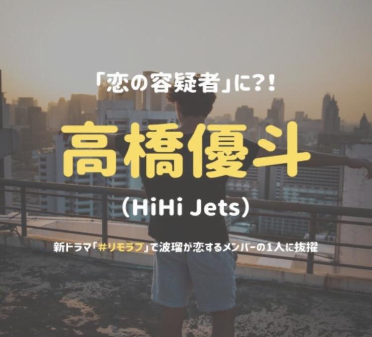 高橋優斗HiHiJets