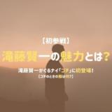 滝藤賢一ゴチおしゃれ
