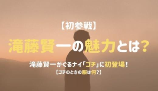 滝藤賢一がぐるナイ「ゴチ」に初登場!滝藤賢一の魅力とは?【ゴチのときの服は何?】