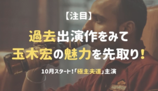 玉木宏 主演10月スタート!「極主夫道」!?過去出演作をみて玉木宏の魅力を先取り!