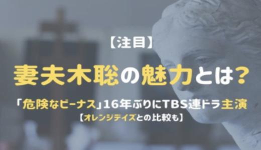 妻夫木聡の魅力とは?「危険なビーナス」16年ぶりにTBS連ドラ主演【オレンジデイズとの比較も】