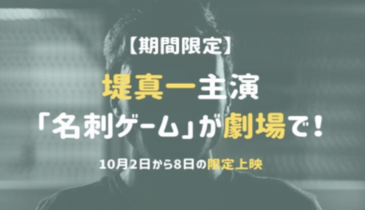 堤真一 主演の「名刺ゲーム」が劇場で!10月2日〜8日の限定上映