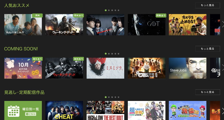 Huluの作品一覧画像
